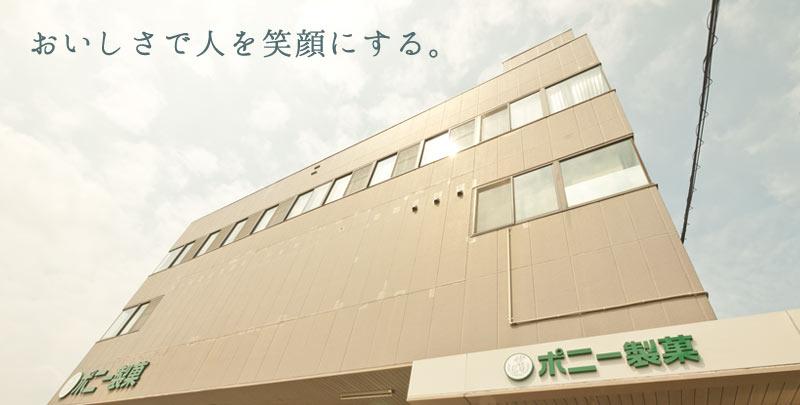 factory-top